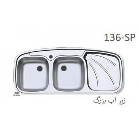 سينك ظرفشويي اخوان - كد 136- Sp