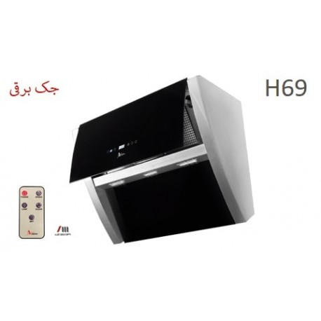 هود اخوان - مدل H 69