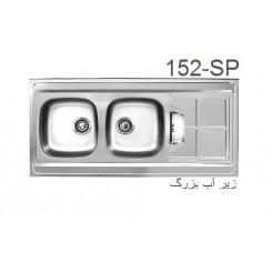 سینک اخوان - کد 152 SP